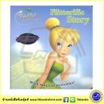 Flip Me Over Book : Disney Fairies Tinkerbell หนังสือนิทานกลับหัว นางฟ้าทิงเกอร์เบลล์