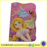Disney Princess Board Book : Ballerina Beauties บอร์ดบุ๊คเจ้าหญิงดิสนีย์ โฉมงามนักบัลเล่