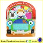 Sing Along Fun - Old Macdonald : Nurery Rhymes หนังสือภาพเล่มจับโบ้ เพลงเด็ก ฟาร์มลุงแมคโดนัล