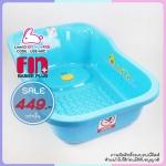 อ่างอาบน้ำเด็ก farlin FIN BABYPLUS สีฟ้า