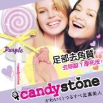 อมยิ้มขัดเท้า Candy Stone