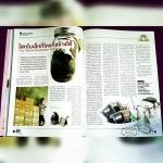 บทสัมภาษณ์ลงเผยแพร่ในนิตยสาร SME หัวคิดใหม่ ที่ชื่อ The Rich อ่านแล้วรวย