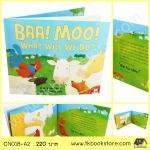 Baa Moo What Will You Do บา! มู! เราจะทำไงดีนะ หนังสือภาพเล่มโต หนังสือเด็กภาษาอังกฤษ