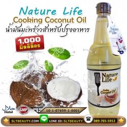 น้ำมันมะพร้าวเนเจอร์ไลฟ์ สำหรับปรุงอาหาร <Cooking Coconut Oil - Nature Life> ทนร้อนได้ ไม่เกิด Trans fat บรรจุ 1 ลิตร