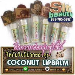 ลิป-บาล์ม-มะพร้าว (ลำนำ) แก้ริมฝีปากแห้ง-ลดความหมองคล้ำ บรรจุ 10 กรัม