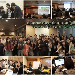 หลักสูตรสอนขายของออนไลน์ภาคปฎิบัติสุดเข้มข้น3วัน ม.เกษตรศาสตร์ (บางเขน) หาสินค้า,เปิดเวปไซต์,ทำSEOและการตลาดออนไลน์(E-Comemrce and Online Marketing)ครบวงจร