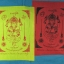 ผ้ายันต์/เสื้อยันต์/ธงยันต์ thumbnail 7