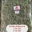 หญ้าทิมโมธี แอนเดอสัน พรีเมี่ยมเกรด ไม่ร่อนฝุ่นขนาด 3 kg thumbnail 1