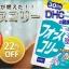DHC โฟสลีน ( DHC Forslean ) 20 วัน thumbnail 3
