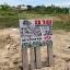 ที่ดินเปล่า ถมแล้ว 238ตรว. หมู่บ้านกลีบบัวนคร ถนนเลียบคลองปทุม ทวีวัฒนา กรุงเทพ thumbnail 17
