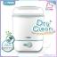Dry Clean เครื่องนึ่งพร้อมอบแห้งขวดนม OONEW thumbnail 10