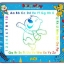 กระดานน้ำ สีรุ้ง Aquadoodle เขียนด้วยน้ำเปล่าจางหายเองได้ ขนาด 88 * 78 ซม. thumbnail 2