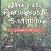 คู่มือเส้นทางเดินศึกษาธรรมชาติ 5 เส้นทาง อุทยานแห่งชาติเขาใหญ่