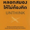 หลอกสมองให้ไม่ต้องคิด (Unthink) [mr01]