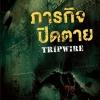 ภารกิจปิดตาย (Tripwire) (Jack Reacher #3) [mr01]