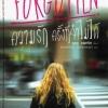 ความรักครั้งที่จำไม่ได้ (Forgotten) [mr01]