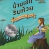 บ้านเล็กริมห้วย (On the Banks of Plum Creek) (Little House Series #4)