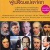 10+1 นักประดิษฐ์ผู้เปลี่ยนแปลงโลก 10+1 Inventors Who Changed the World