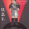 ห.ส.ร. หุ่นยนต์ สากล ราวี (R.U.R. (Rossum's Universal Robots))