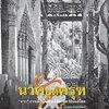 """นาคยุดครุฑ : """"ลาว"""" การเมืองในประวัติศาสตร์นิพนธ์ไทย [mr03]"""
