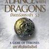มังกรร่อนระบำ 5.1 (A Dance with Dragons) (Game of Thrones #5.1) [mr01]