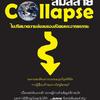 ล่มสลาย ไขปริศนาความล่มจมของสังคมและอารยธรรม (Collapse) [mr04]