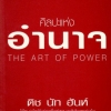 ศิลปะแห่งอำนาจ (The Art of Power)