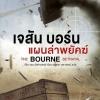เจสัน บอร์น แผนล่าพยัคฆ์ (The Bourne Betrayal) (Jason Bourne #5) [mr01]