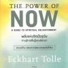 The Power of Now พลังแห่งจิตปัจจุบัน ทางสู่การตื่นรู้และเยียวยา [mr08]