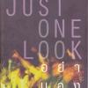อย่ามอง (Just One Look) (Harlan Coben)