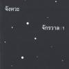 จังหวะจักรวาล 1 [mr04]