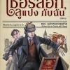 เชอร์ล็อก ลูแปง กับฉัน เล่ม 2 ตอน อุปรากรฉากสุดท้าย (Sherlock Lupin & Io Series #2)