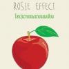 โลกวุ่นวายของนายจอมเพี้ยน (The Rosie Effect) (Don Tillman #2)