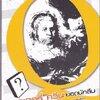 เอลเลอรี่ ควีน: สุภาพสตรีมีเครา และประพฤติการณ์ตอนอื่นๆ (The Adventure of the Bearded Lady)