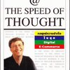 กลยุทธ์ความสำเร็จในยุค Digital E-Commerce (Business @ The Speed of Throught) (Bill Gates)