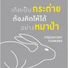 เกิดเป็นกระต่าย ต้องคิดให้ได้อย่างหมาป่า [mr01] (Predatory Thinking)