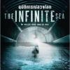 อุบัติการณ์ลวงโลก (The Infinite Sea) (The 5th Wave #2) [mr01]