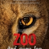 Zoo สัตว์สยองโลก