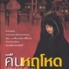คืนหฤโหด (Endless Night) (Agatha Christie)
