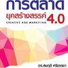 การตลาดยุคสร้างสรรค์ 4.0 (Creative Age Marketing)