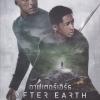 อาฟเตอร์เอิร์ธ (After Earth)