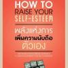 พลังแห่งการเพิ่มความนับถือตัวเอง (How to Raise Your Self-Esteem)