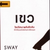 เขว (Sway)