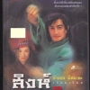 สิงห์สาละวิน (2 เล่มจบ)