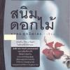 สนิมดอกไม้ (ชีวิตจริงในมุมมืดของหญิงไทย)