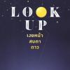 Look Up เงยหน้า สบตาดาว [mr01]