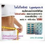 Lypolysis II ไลโปไลซิส ลดน้ำหนักปลอดภัย เร่งเผาผลาญ แผงละ 10 แคปซูล