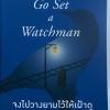 จงไปวางยามไว้ให้เฝ้าดู (Go Set a Watchman) (To Kill A Mockingbird #2) [mr01]