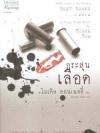 กระสุนเลือด (The Black Box) [mr01]