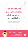 108 เวทมนตร์แห่งการจัดบ้าน ขยับข้าวของหนึ่งครั้งเปลี่ยนได้ทั้งชีวิต [mr01]